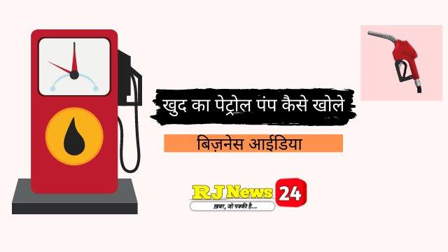 petrol pump kaise khole