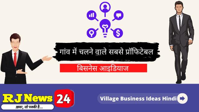village business ideas hindi