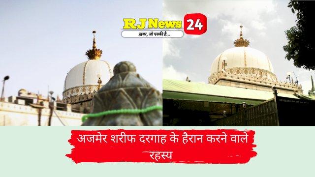 Ajmer Sharif History In Hindi