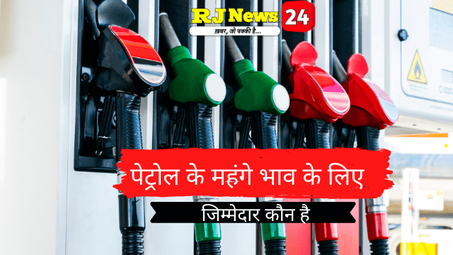 petrol high rate in india