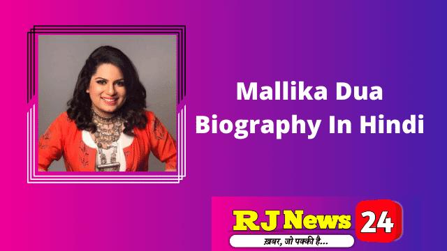 Mallika Dua Biography In Hindi