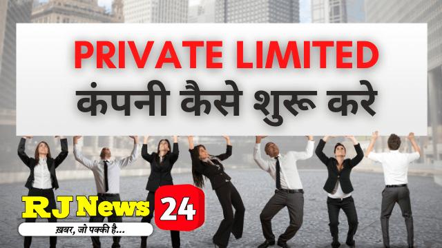 private limited company kaise khole